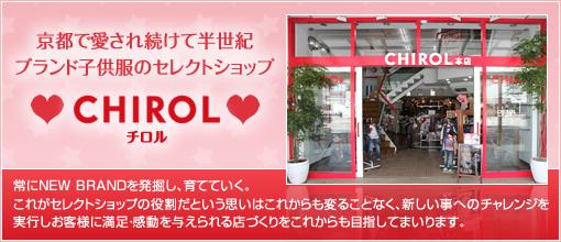 京都で愛され続けて半世紀 ブランド子供服のセレクトショップ